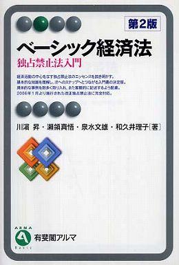 ベーシック経済法―独占禁止法入門 (第2版)