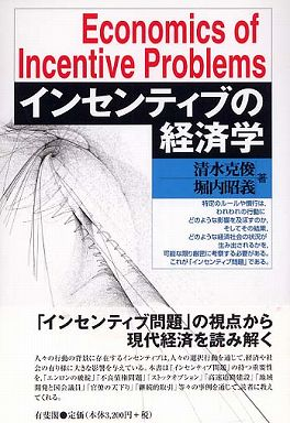 インセンティブの経済学