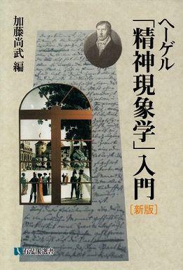 ヘーゲル「精神現象学」入門 (新版)