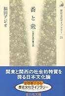番と衆―日本社会の東と西