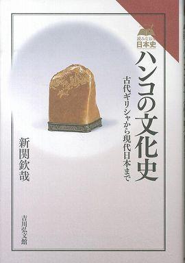 ハンコの文化史―古代ギリシャから現代日本まで