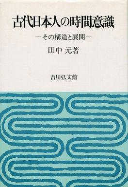 古代日本人の時間意識 - その構造と展開