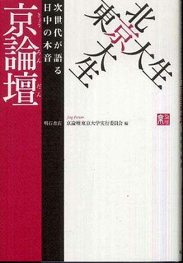 東京大生×北京大生 京論壇―次世代が語る日中の本音