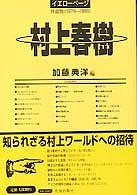 村上春樹 イエローページ―作品別(1979~1996)