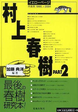 村上春樹イエローページ〈PART2〉