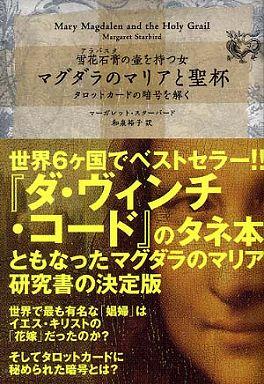マグダラのマリアと聖杯―雪花石膏(アラバスタ)の壺を持つ女 タロットカードの暗号を解く