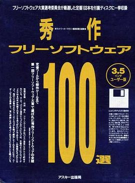 秀作フリーソフトウェア100選 3.5インチユーザー版