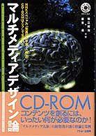 マルチメディアデザイン論 - NHKスペシャル「驚異の小宇宙・人体」のCDーRO