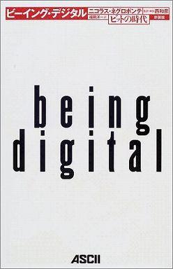 ビーイング・デジタル―ビットの時代 (新装版)