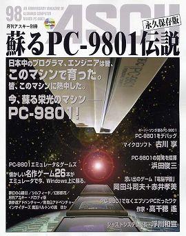 蘇るPC‐9801伝説 永久保存版
