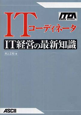 ITコーディネータ IT経営の最新知識