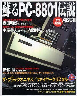 蘇るPC‐8801伝説 永久保存版
