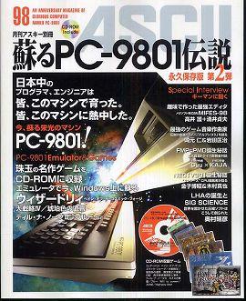 蘇るPC‐9801伝説―永久保存版第2弾