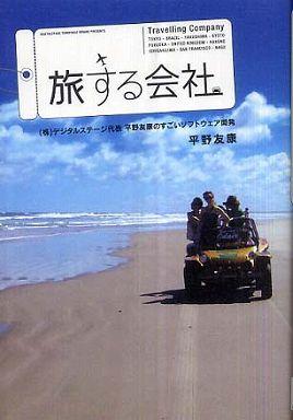 旅する会社―(株)デジタルステージ代表平野友康のすごいソフトウェア開発