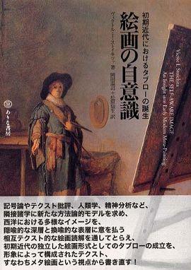 絵画の自意識―初期近代におけるタブローの誕生