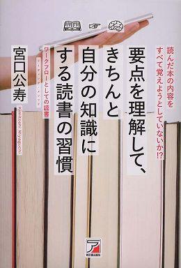 要点を理解して、きちんと自分の知識にする読書の習慣