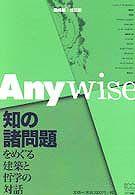 Anywise―知の諸問題をめぐる建築と哲学の対話