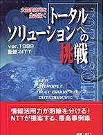 大競争時代を生き抜くトータルソリューションへの挑戦〈ver.1999〉