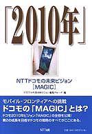 「2010年」―NTTドコモの未来ビジョン「MAGIC」