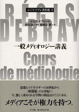 レジス・ドブレ著作選 〈3〉 一般メディオロジー講義