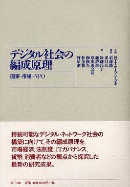デジタル社会の編成原理―国家・市場・NPO