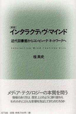 インタラクティヴ・マインド―近代図書館からコンピュータ・ネットワークへ (新版)