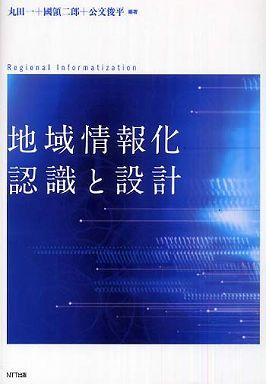 地域情報化認識と設計