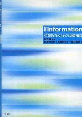 新版Information―情報教育のための基礎知識 (新版)