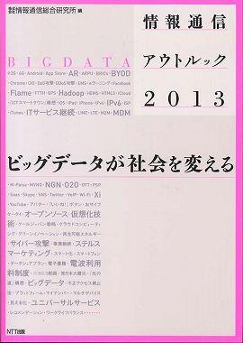 情報通信アウトルック〈2013〉ビッグデータが社会を変える
