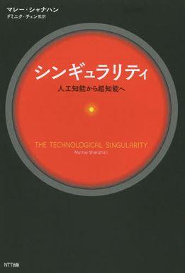 シンギュラリティ―人工知能から超知能へ