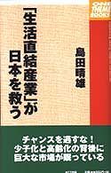 「生活直結産業」が日本を救う