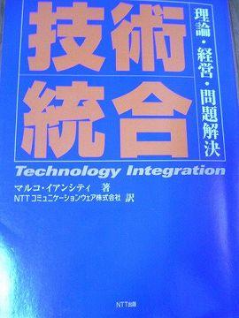 技術統合―理論・経営・問題解決