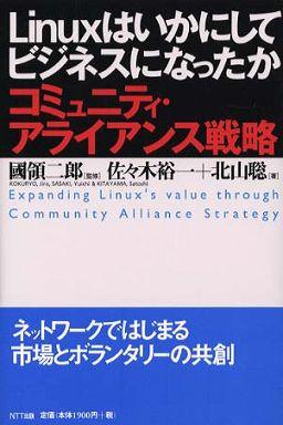 Linuxはいかにしてビジネスになったか―コミュニティ・アライアンス戦略