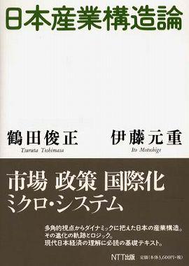 日本産業構造論