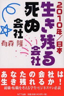2010年/日本・生き残る会社・死ぬ会社