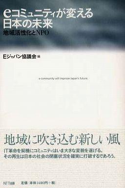 eコミュニティが変える日本の未来―地域活性化とNPO