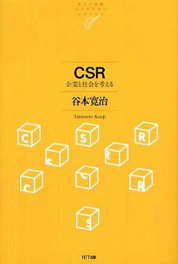 CSR―企業と社会を考える