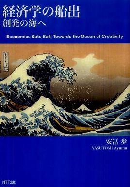 経済学の船出―創発の海へ