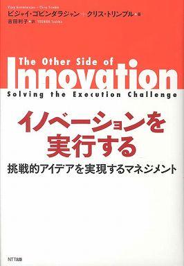 イノベーションを実行する―挑戦的アイデアを実現するマネジメント