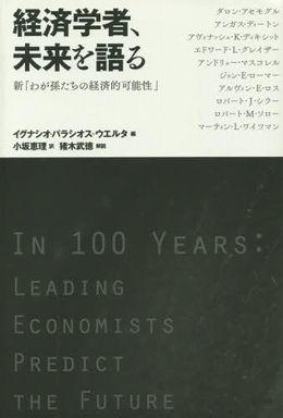 経済学者、未来を語る―新「わが孫たちの経済的可能性」