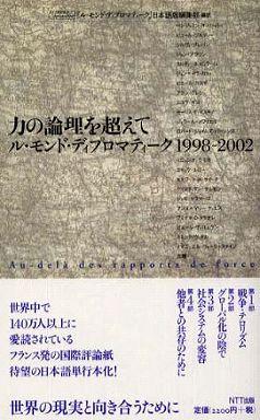 力の論理を超えて―ル・モンド・ディプロマティーク1998‐2002