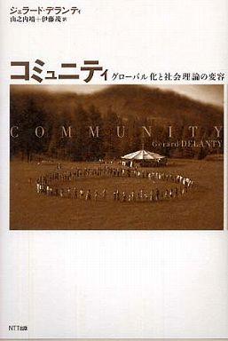 コミュニティ―グローバル化と社会理論の変容