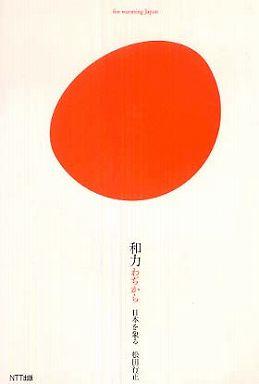 和力―日本を象る