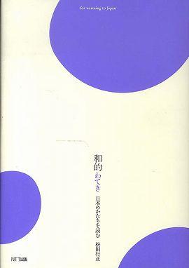 和的―日本のかたちを読む