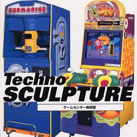 Techno SCULPTURE―ゲームセンター美術館