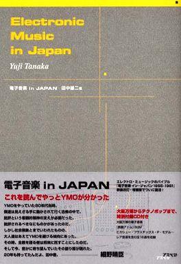 電子音楽in JAPAN