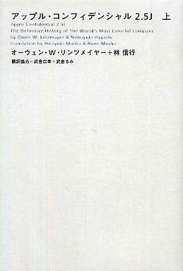 アップル・コンフィデンシャル2.5J〈上〉