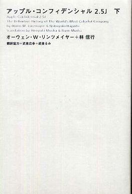 アップル・コンフィデンシャル2.5J〈下〉