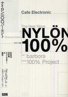 NYL¨ON100%(ナイロン100%)―80年代渋谷発ポップ・カルチャーの源流