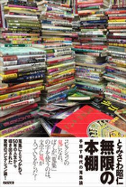 無限の本棚―手放す時代の蒐集論